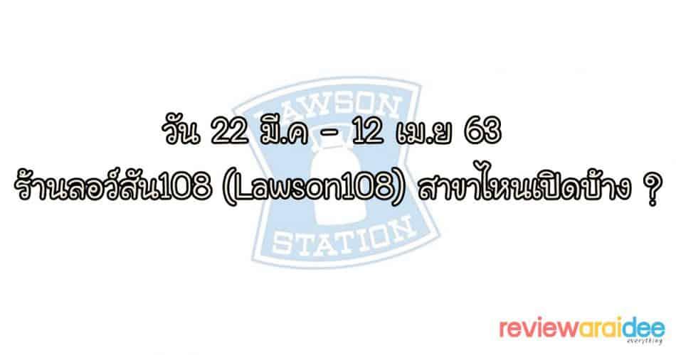 ลอว์สัน108 (Lawson108) สาขาไหนเปิดบ้าง ? 22 มี.ค - 12 เม.ย 63 ร้าน