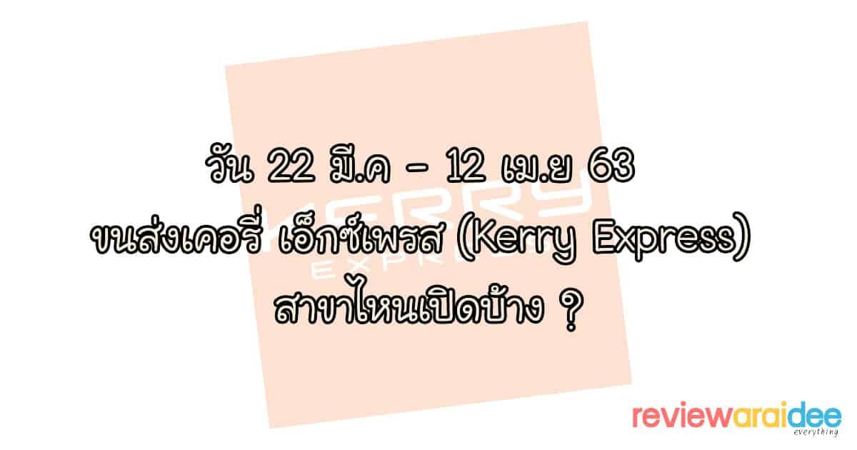 เคอรี่ เอ็กซ์เพรส (Kerry Express) สาขาไหนเปิดบ้าง ? 22 มี.ค - 12 เม.ย 63
