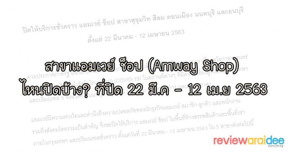 สาขาแอมเวย์ ช็อป (Amway Shop) ไหนปิดบ้าง? 22 มี.ค - 12 เม.ย 63