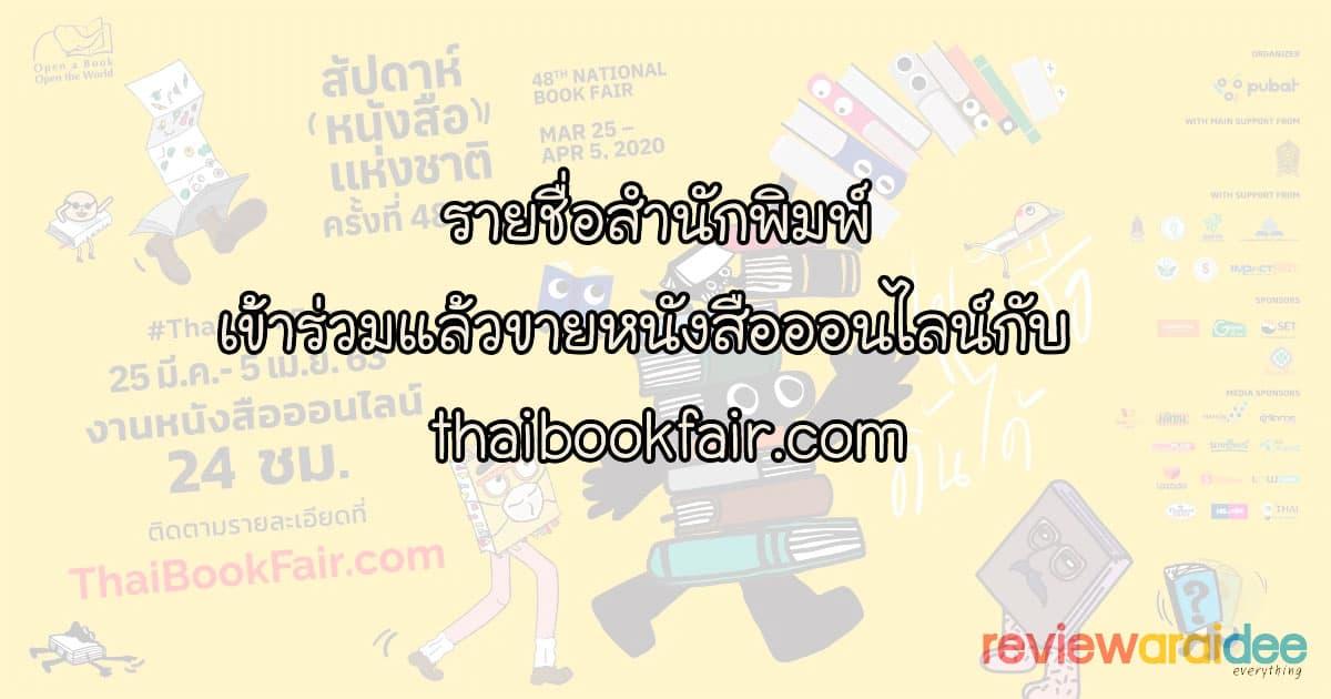 [มหกรรมหนังสือ 2563] รายชื่อสำนักพิมพ์ เข้าร่วมแล้วขายหนังสือออนไลน์กับ thaibookfair.com