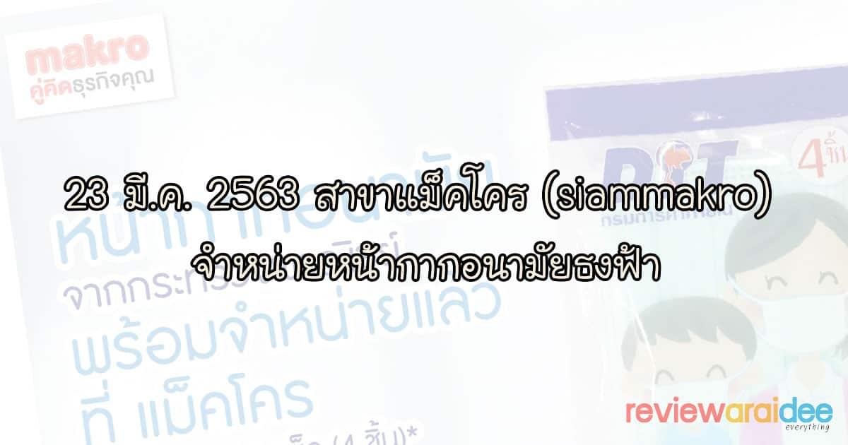 23 มี.ค. 2563 สาขาแม็คโคร (siammakro) ขายหน้ากากอนามัยธงฟ้า เริ่มขาย 10.00 น.