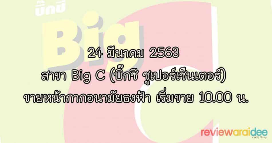 reviewaraidee 24032020 1