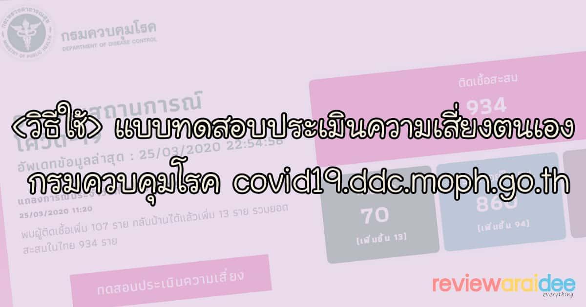 [วิธีใช้] แบบทดสอบประเมินความเสี่ยง กรมควบคุมโรค covid19.ddc.moph.go.th