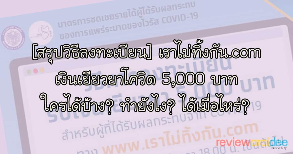 [สรุป] วิธีลงทะเบียนเราไม่ทิ้งกัน.com เงินเยียวยาโควิด 5000 บาท ใครได้บ้าง? ทำยังไง? ได้เมื่อไหร่?