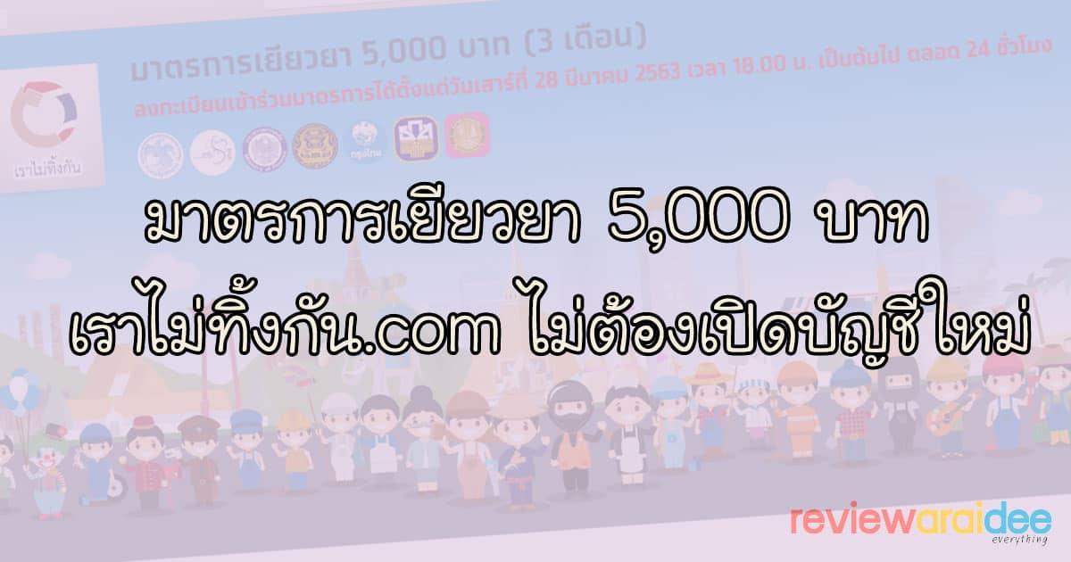 มาตรการเยียวยา 5000 บาท www.เราไม่ทิ้งกัน.com ไม่ต้องเปิดบัญชีใหม่