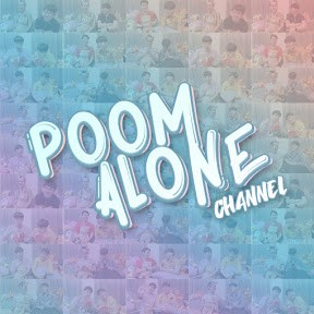 ช่องยูทูป YouTube POOM ALONE เปิดบ้าน LINE OpenChat House of POOMALONE