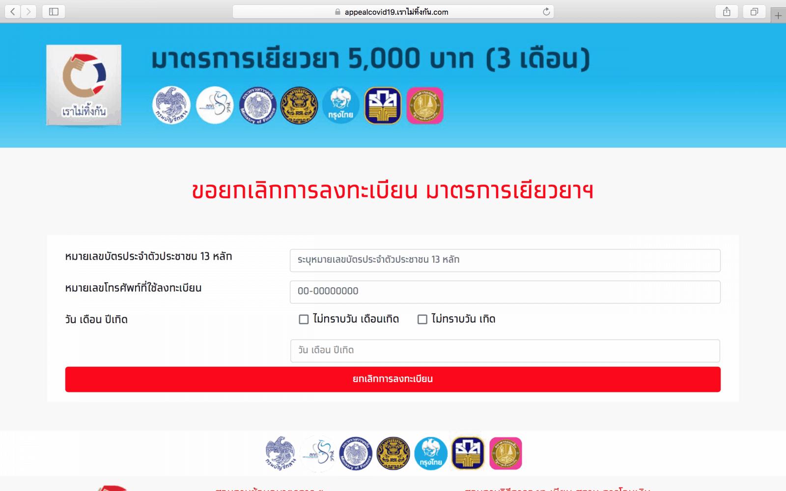 [ยกเลิกรับเงิน 5000] วิธีขอยกเลิกการลงทะเบียน www.เราไม่ทิ้งกัน.com