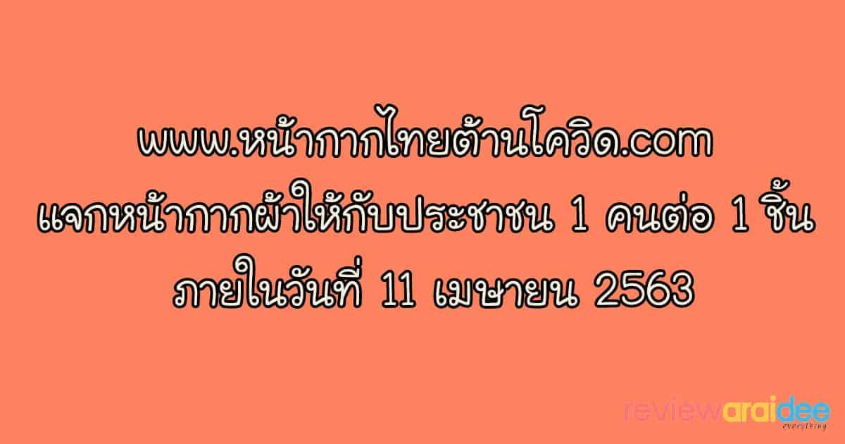 www.หน้ากากไทยต้านโควิด.com แจกหน้ากากผ้าให้กับประชาชน 1 คนต่อ 1 ชิ้น ภายในวันที่ 11 เมษายน 2563