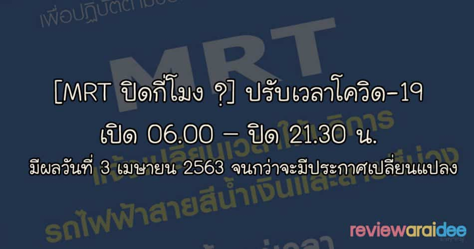 [MRT ปิดกี่โมง] ปรับเวลาโควิด-19 เปิด 06.00 – ปิด 21.30 น. มีผลวันที่ 3 เมษายน 2563
