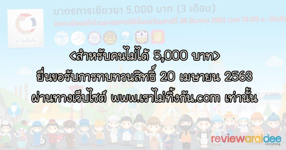 [สำหรับคนไม่ได้เงิน 5000 บาท] ยื่นขอรับการทบทวนสิทธิ์ 20 เมษายน 2563
