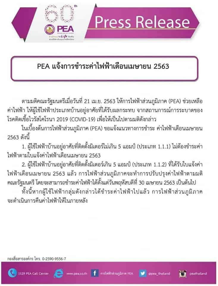 [สรุป] แนวทางการจ่ายค่าไฟฟ้าเดือนเมษายน 2563 การไฟฟ้าส่วนภูมิภาค (PEA)