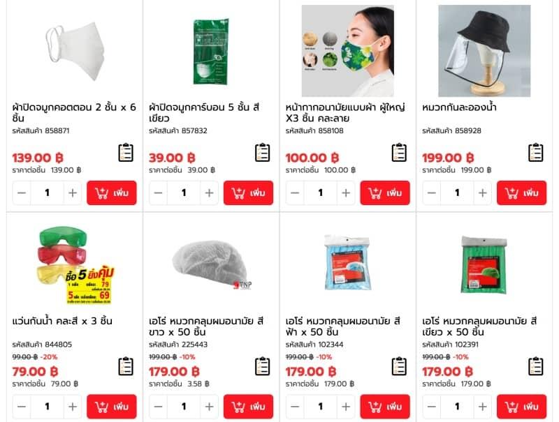 [หน้ากากผ้าแม็คโคร] มีขายออนไลน์บนเว็บไซต์ www.makroclick.com แล้วนะ