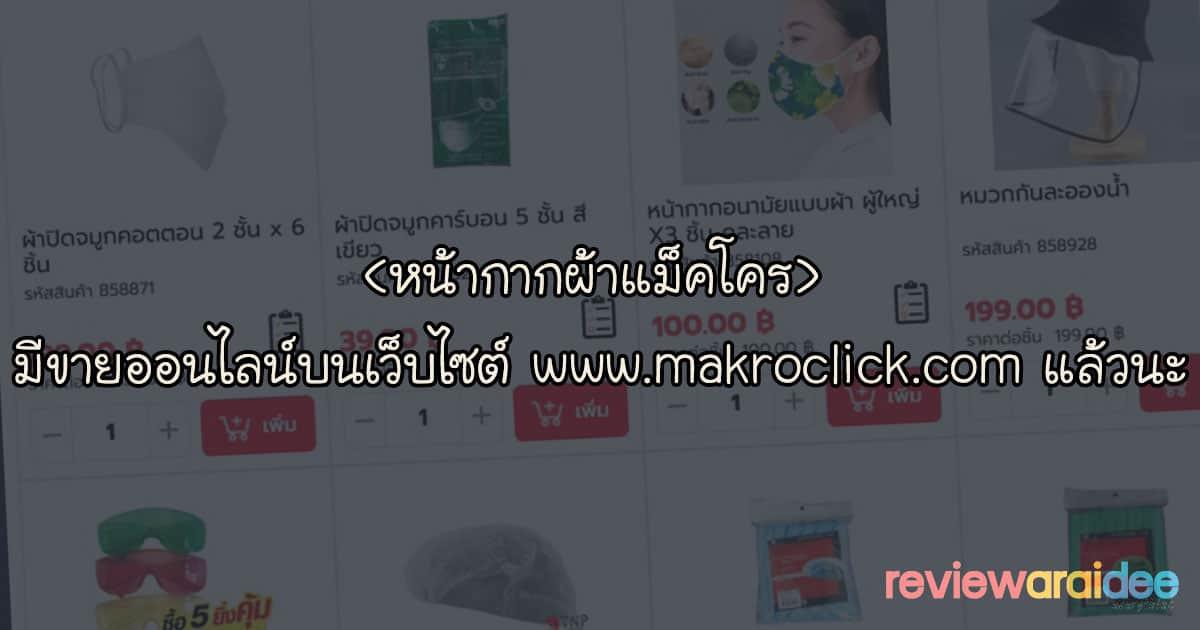 [หน้ากากอนามัยแม็คโคร] มีขายออนไลน์บนเว็บไซต์ www.makroclick.com แล้วนะ
