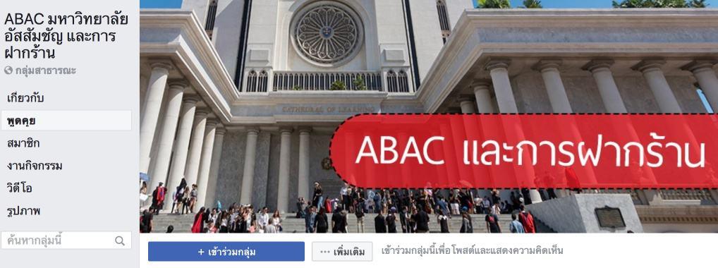 ABAC มหาวิทยาลัยอัสสัมชัญ และการฝากร้าน
