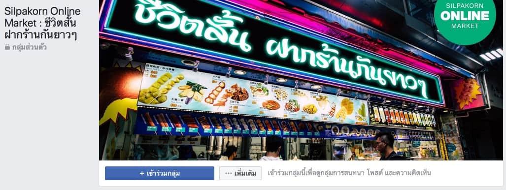 Silpakorn Online Market : ชีวิตสั้น ฝากร้านกันยาวๆ