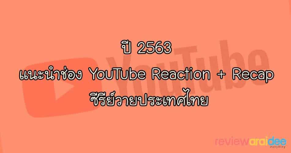 ปี 2563 แนะนำช่อง YouTube Reaction Recap ซีรีย์วายไทย