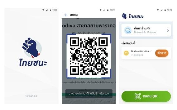 app thaichana krungthai bank
