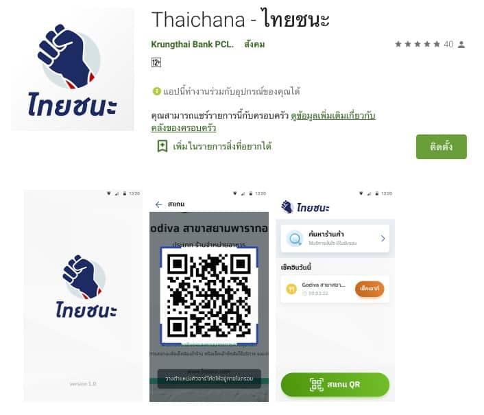 ดาวน์โหลด Application Thaichana (ไทยชนะ)ใช้งานง่ายขึ้น เช็กอิน-เช็กเอาต์อัตโนมัติ