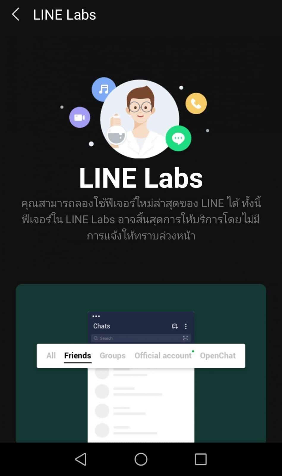 วิธีการตั้งค่า Silent Messaging อยากส่งข้อความไป แต่ไม่อยากกวนกับ LINE LAB Silent Messaging