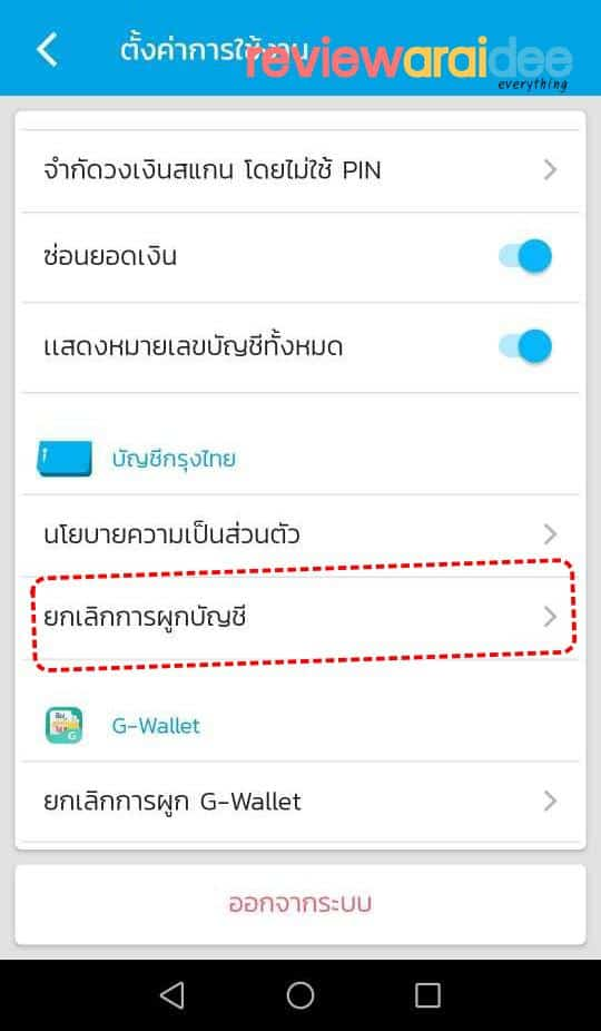 ผูกบัญชีหรือเชื่อมบัญชี แอปเป๋าตังกับแอป Krungthai NEXT ของธนาคารกรุงไทย