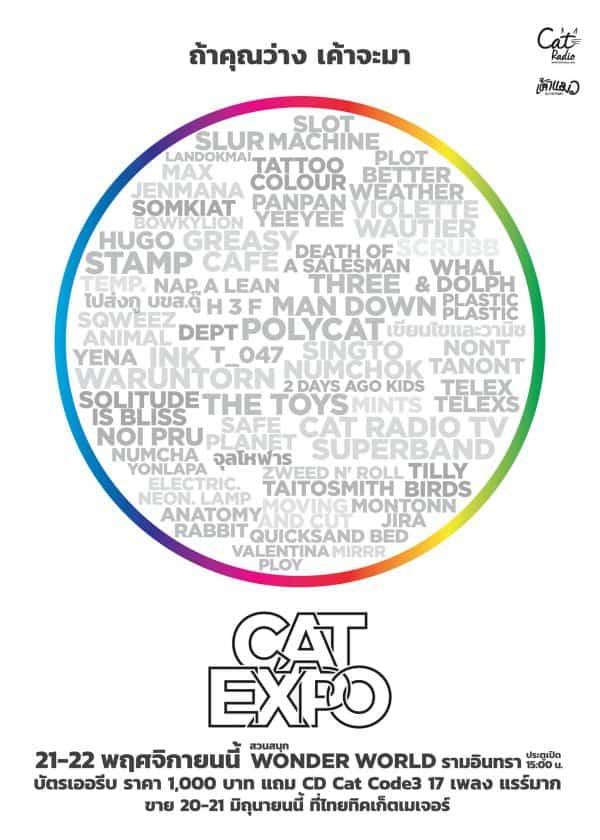 CAT EXPO 7 จัดวันที่ วันเสาร์ที่ 21 พฤศจิกายน 2563 - วันอาทิตย์ที่ 22 พฤศจิกายน 2563 จัดที่ สวนสนุก Wonder World รามอินทรา ประตูเปิด 15.00 น. ขายบัตรวันที่ 20 มิถุนายน 2563 เวลา 10.00 น. ถึงวันอาทิตย์ที่ 21 มิถุนายน 2563 เวลา 23.59 น.