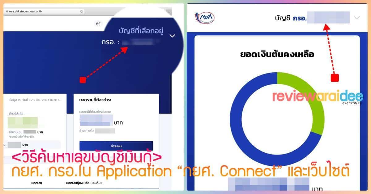 """[วิธีค้นหาเลขที่บัญชีเงินกู้ กยศ] กยศ. กรอ.ใน Application """"กยศ. Connect"""" และเว็บไซต์"""