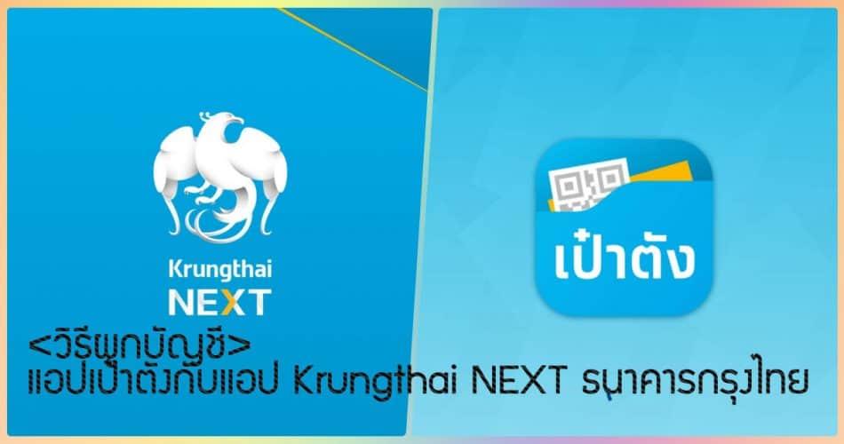 bind bank account krungthai