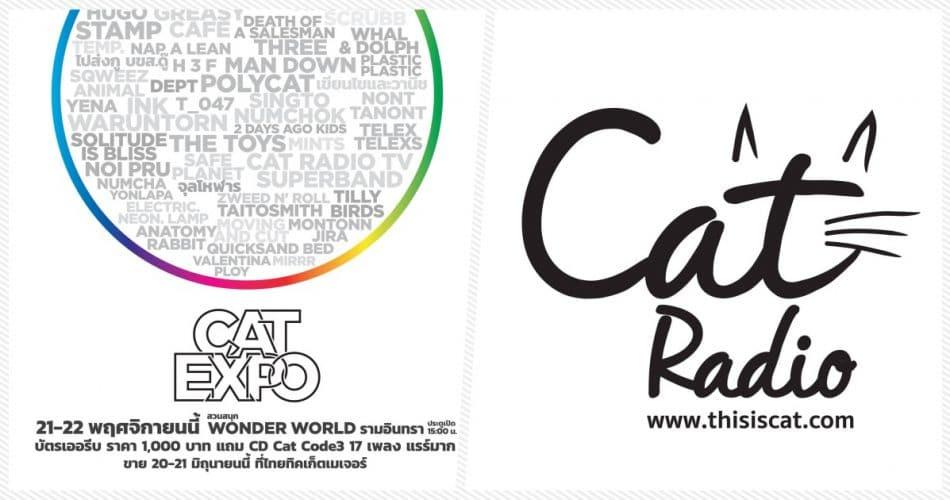 CAT EXPO 7 จัดที่ไหน เล่นวันไหน ขายบัตรเมื่อไหร่ ?