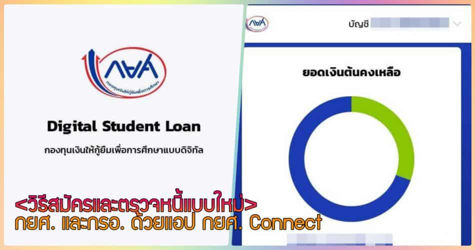 register studentloan app