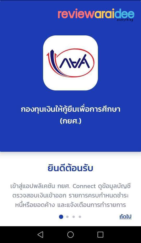 studentloan app 2