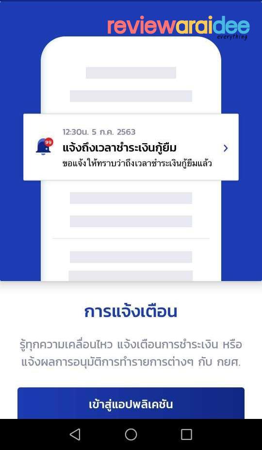 studentloan app 5