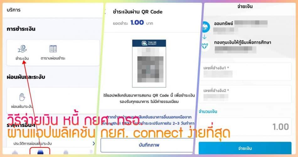 [วิธีจ่ายหนี้] กยศ. กรอ. ผ่านแอป QR Code กยศ. connect มือถือง่ายที่สุด