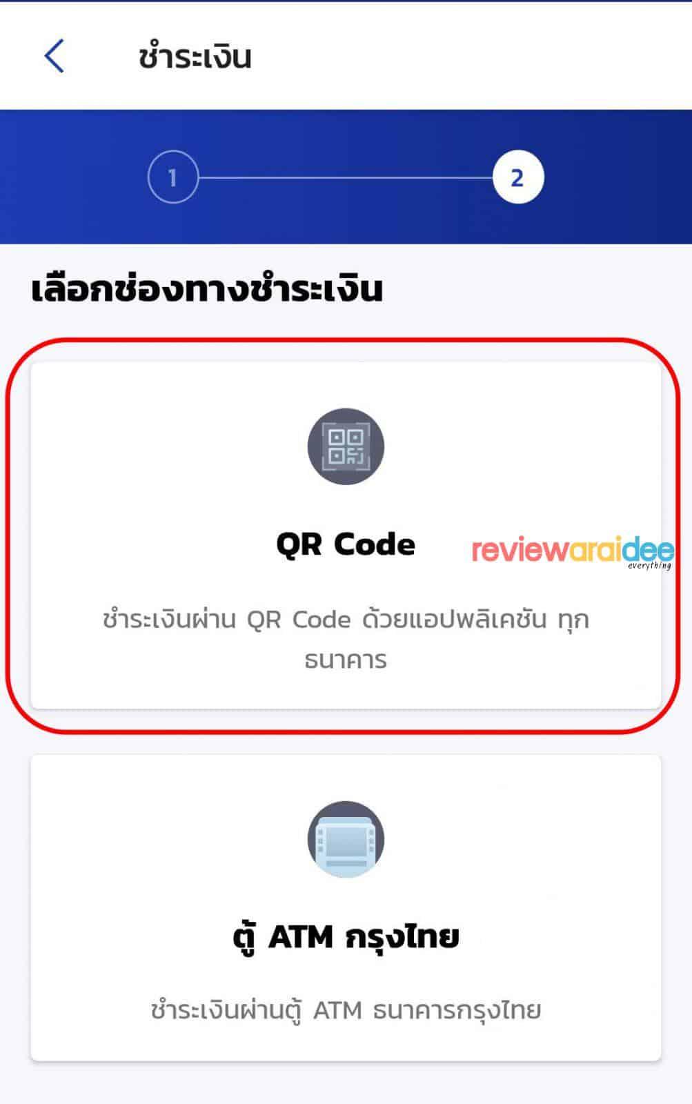 วิธีจ่ายยอดหนี้ กยศ. กรอ. ผ่านแอป QR Code กยศ. connect มือถือง่ายที่สุด