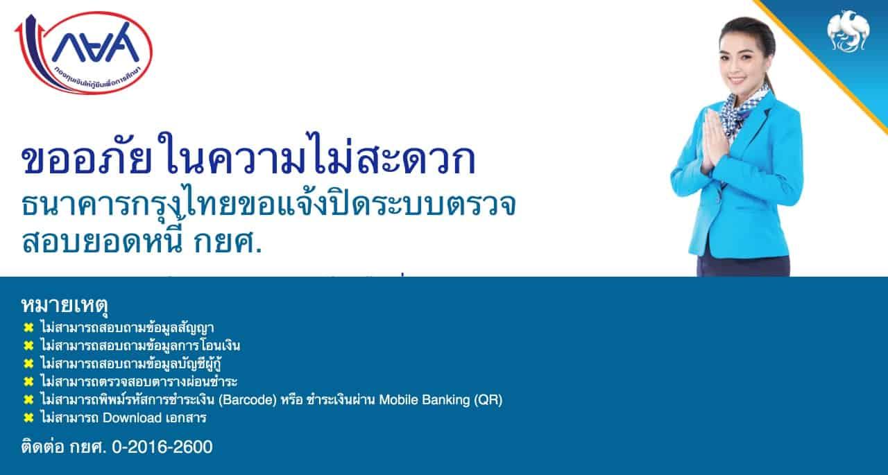ปัญหา ธนาคารกรุงไทยขอแจ้งปิดระบบตรวจสอบยอดหนี้ กยศ. เข้าไม่ได้ หรือ e-studentloan เข้าไม่ได้ ทำไงดี ?