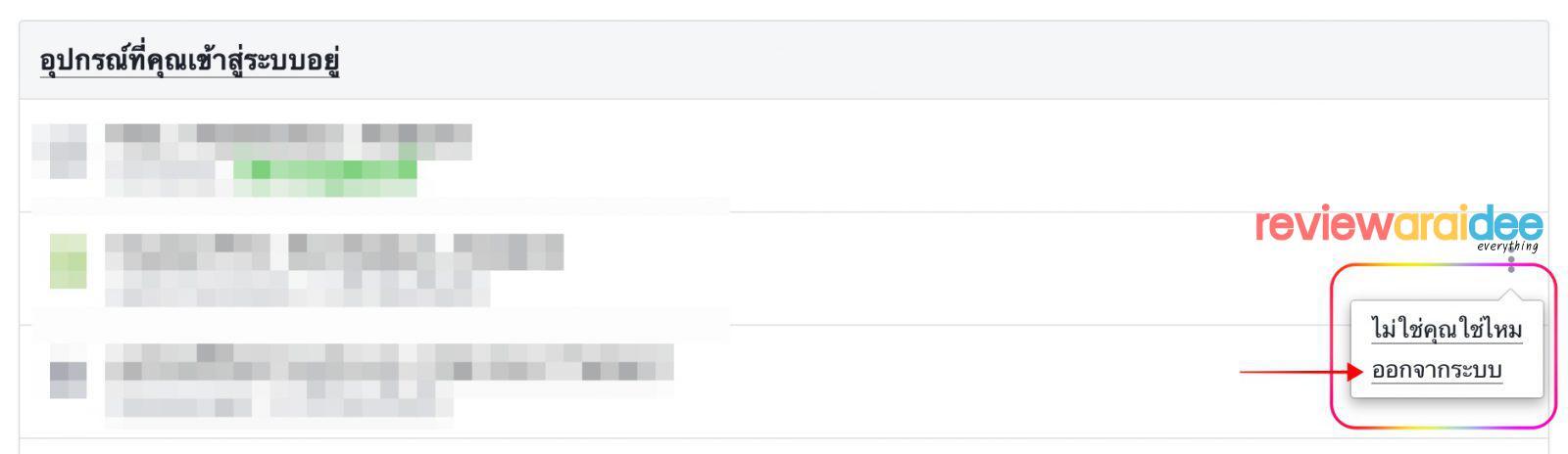 วิธียืนยันตัวตนแบบสองชั้น facebook (เฟซบุ๊ก) (Two-Factor Authentication) ด้วยข้อความ SMS