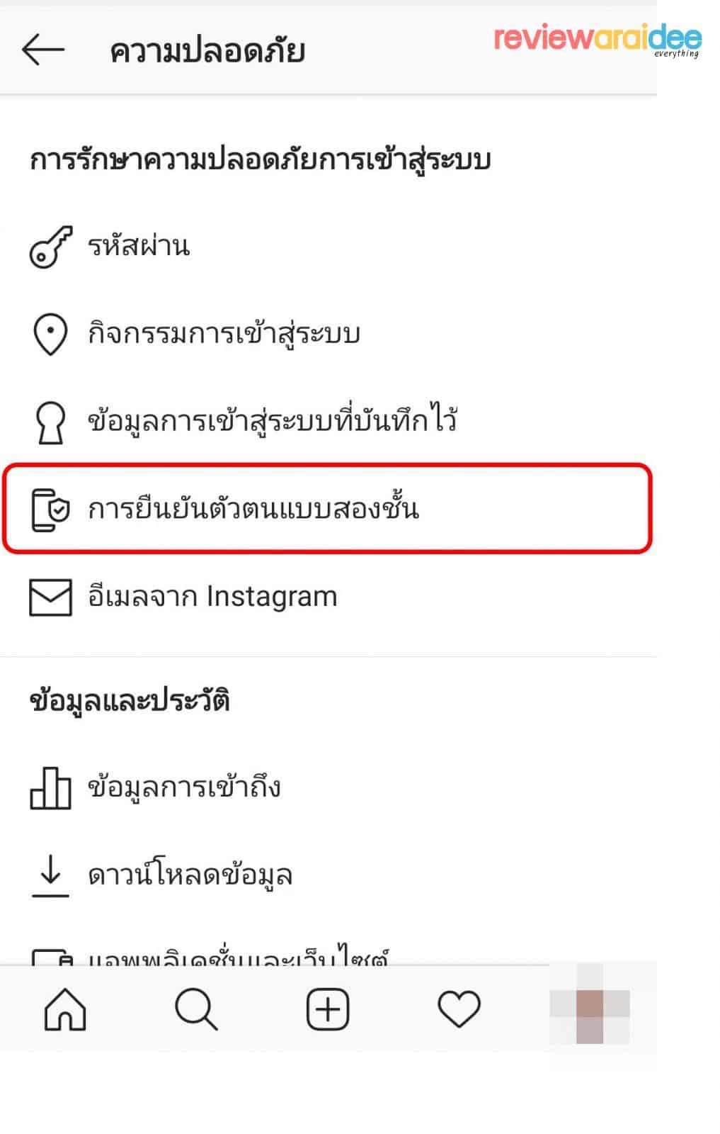 วิธียืนยันตัวตนแบบสองชั้น (Two-Factor Authentication) Instagram (อินสตาแกรม) ด้วยข้อความ SMS