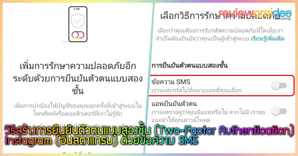 [Instagram] วิธียืนยันตัวตนแบบสองชั้น IG ด้วยข้อความ SMS