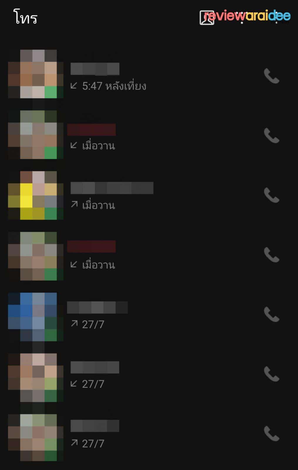 [LINE] ไลน์ เอาท์ (line out) วิธีเช็คข้อมูลโทรย้อนหลังได้ (10.12.1)