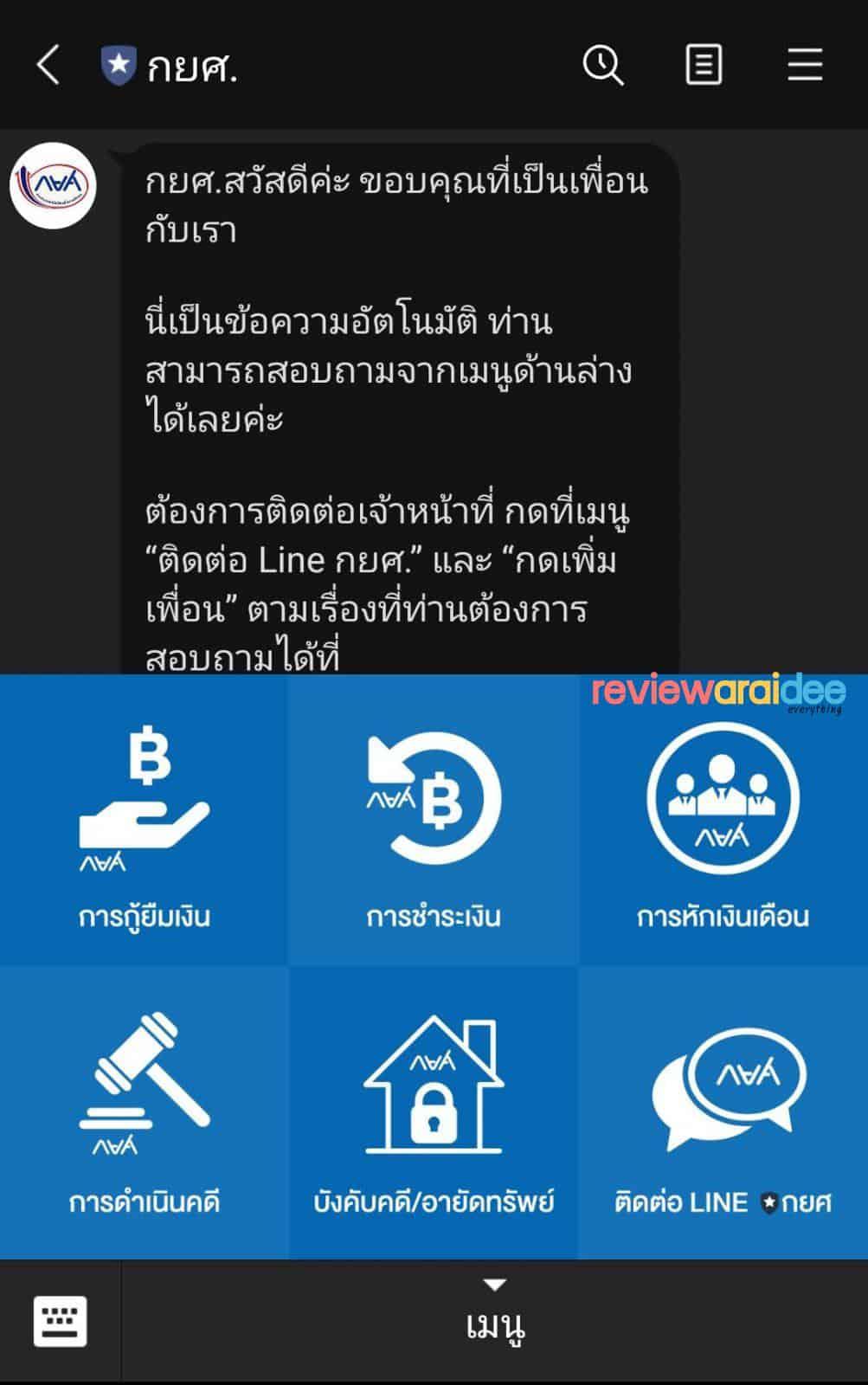 Line@ ช่องทางติดต่อกองทุนเงินให้กู้ยืมเพื่อการศึกษา (กยศ.) ผ่านทางออนไลน์