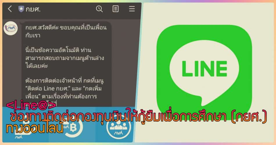 line@ ช่องทางติดต่อกองทุนเงินให้กู้ยืมเพื่อการศึกษา (กยศ.) ทางออนไลน์