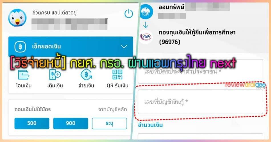 [วิธีจ่ายหนี้] กยศ. กรอ. ผ่านแอพกรุงไทย next