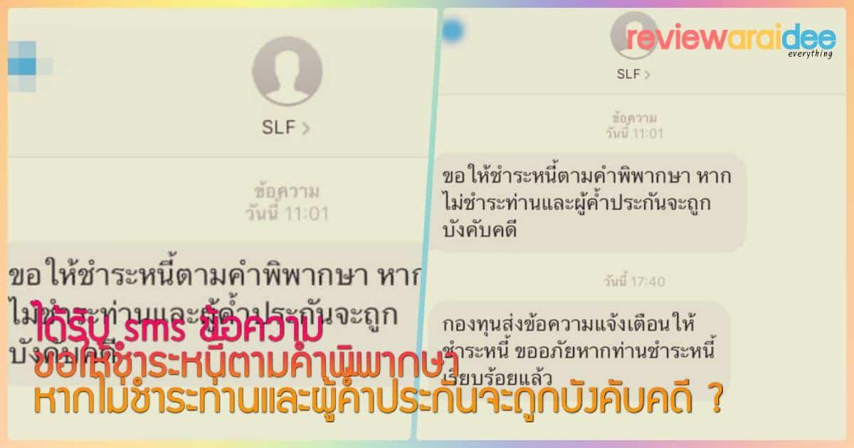 [slf ส่งข้อความให้ชําระหนี้] ได้รับ sms ข้อความ ขอให้ชําระหนี้ตามคําพิพากษาหากไม่ชําระท่านและผู้ค้ำประกันจะถูกบังคับคดี