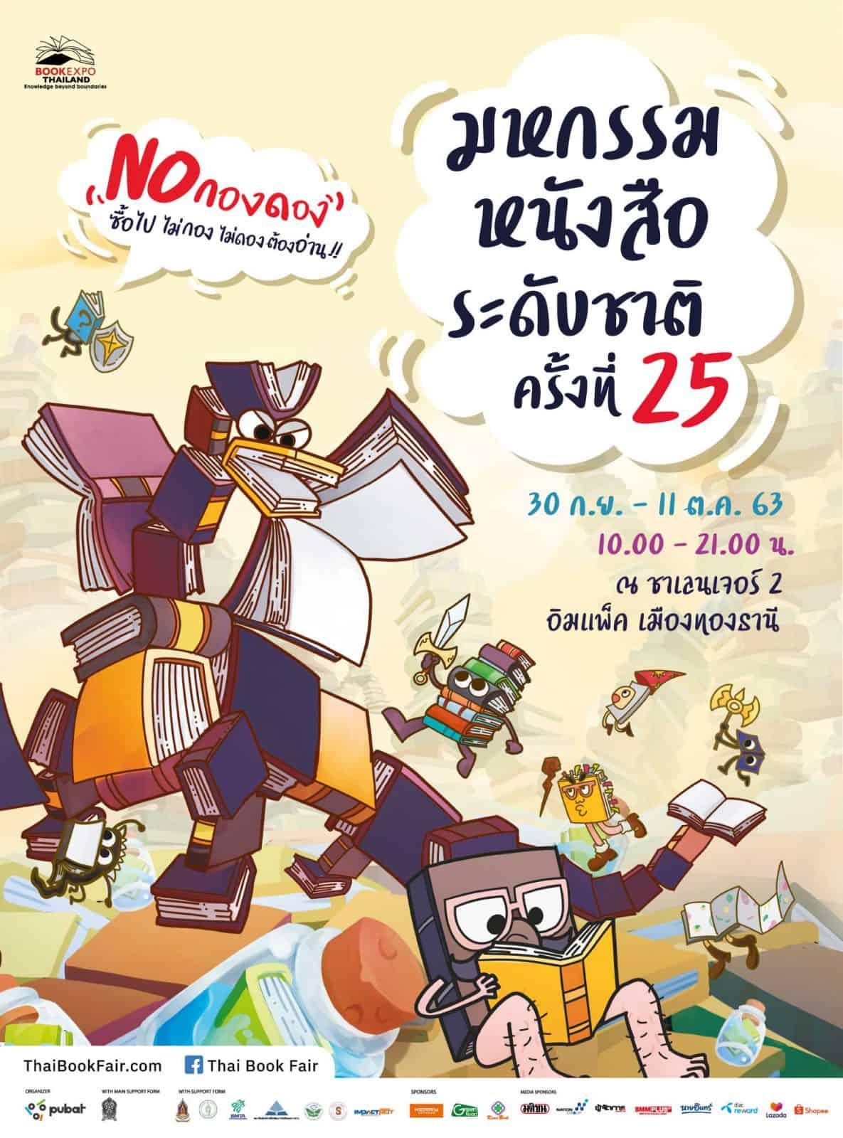 งานหนังสือ 2563 (งานหนังสือ 2020) มหกรรมหนังสือระดับชาติ ครั้งที่ 25 (BOOK EXPO THAILAND 2020) 30 ก.ย. – 11 ต.ค. 63 เวลา 10.00 – 21.00 น. ชาเลนเจอร์ 2 อิมแพ็ค เมืองทองธานี