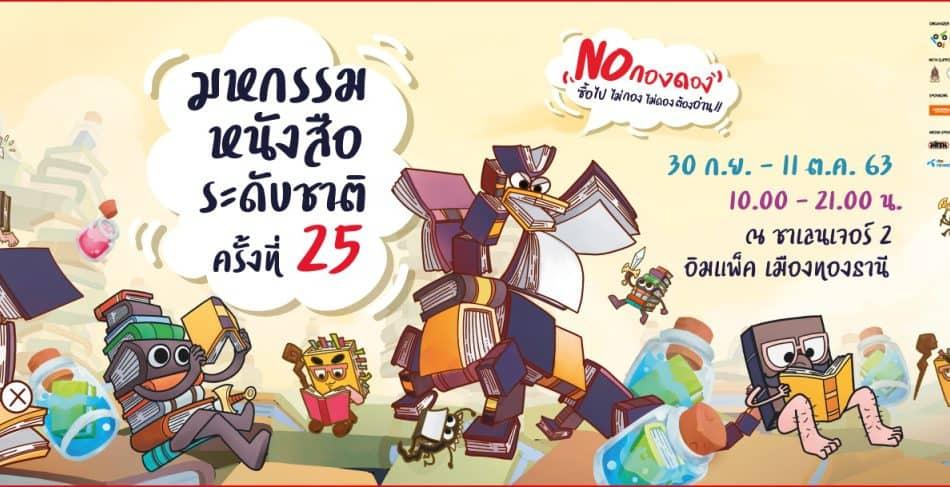 30 ก.ย. – 11 ต.ค. 63 มหกรรมหนังสือระดับชาติ ครั้งที่ 25 อิมแพ็ค เมืองทองธานี