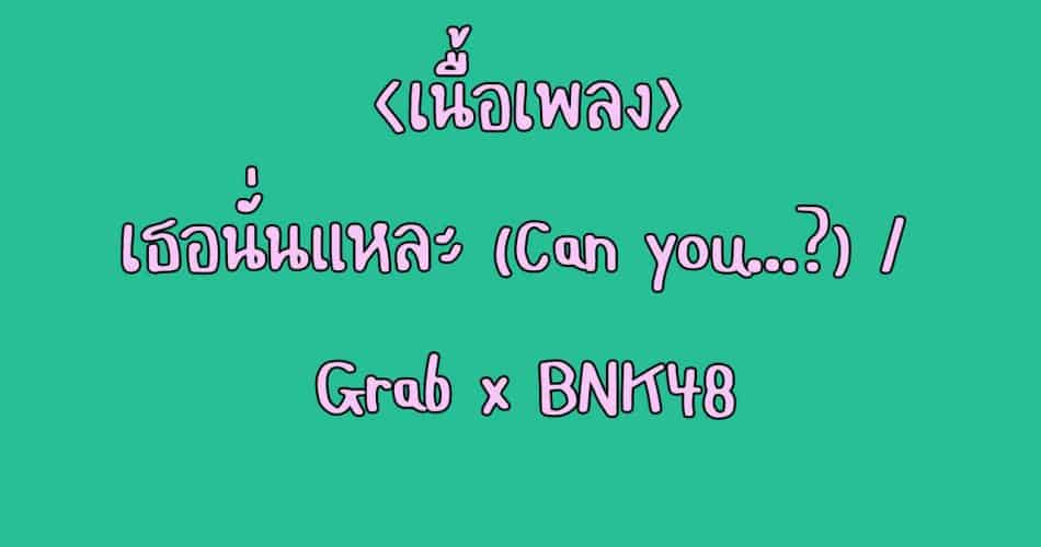 Can you…Grab x BNK48