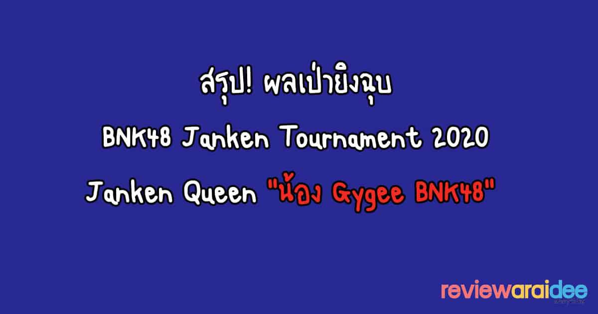 [ผลเป่ายิงฉุบ] BNK48 Janken Tournament 2020 (Janken Queen)