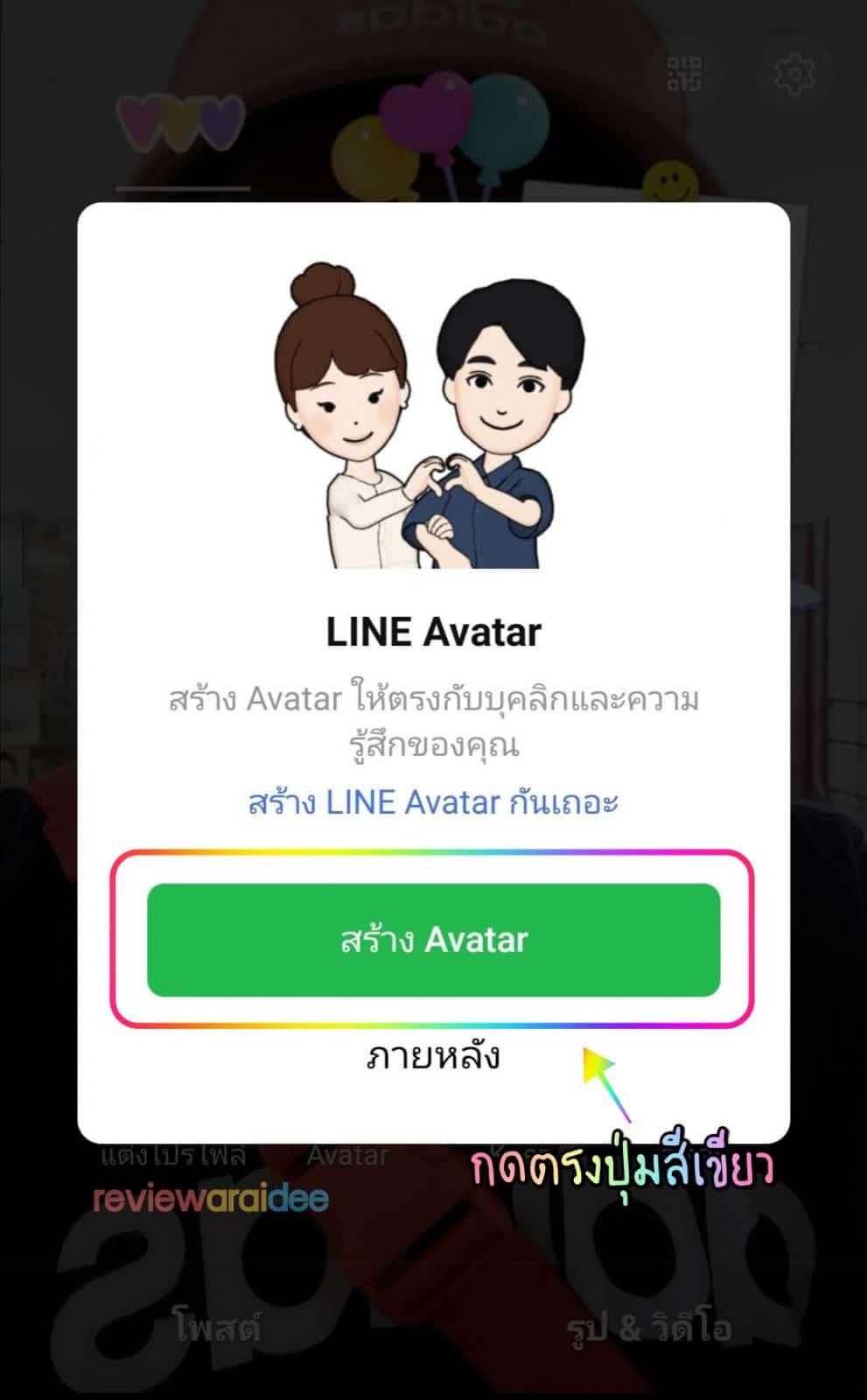 วิธีสร้าง LINE Avatar (ไลน์อวตาร) บน line ทำได้เฉพาะมือถือและแท็บเล็ตเท่านั้น!