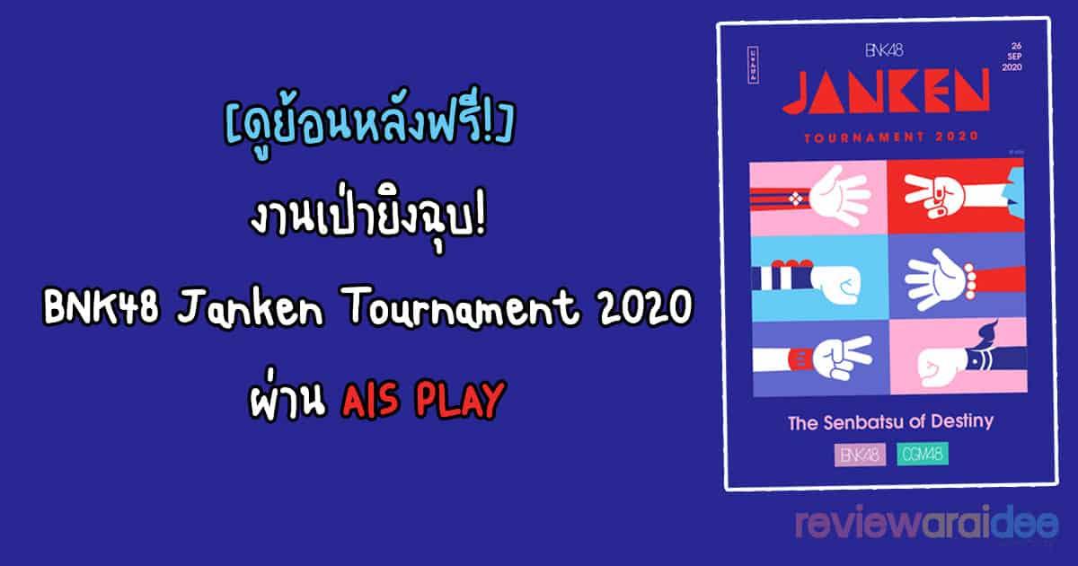 [ดูย้อนหลังฟรี!] งานเป่ายิงฉุบ! BNK48 Janken Tournament 2020 AIS PLAY