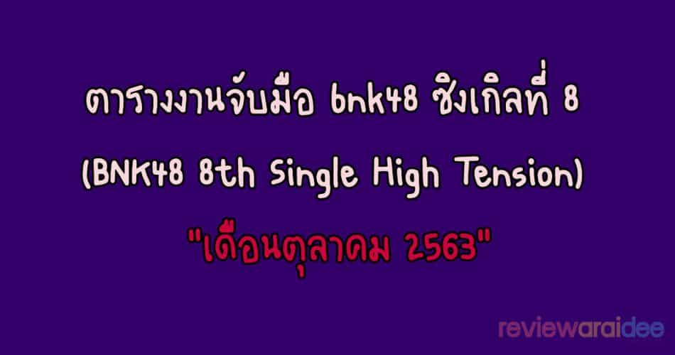 ตารางงานจับมือ bnk48 ซิงเกิลที่ 8 (BNK48 8th Single High Tension) เดือนตุลาคม 2563