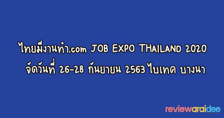 ไทยมีงานทำ.com JOB EXPO THAILAND 2020 วันที่ 26-28 กันยายน 2563 ไบเทค บางนา ฮอลล์ 98-99